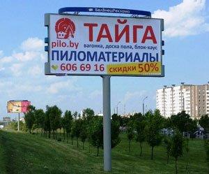 Аренда билборда БелВнешРеклама