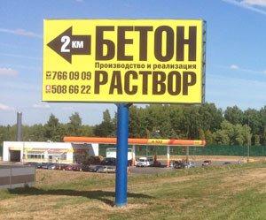 Реклама на билбордах БелВнешРеклама