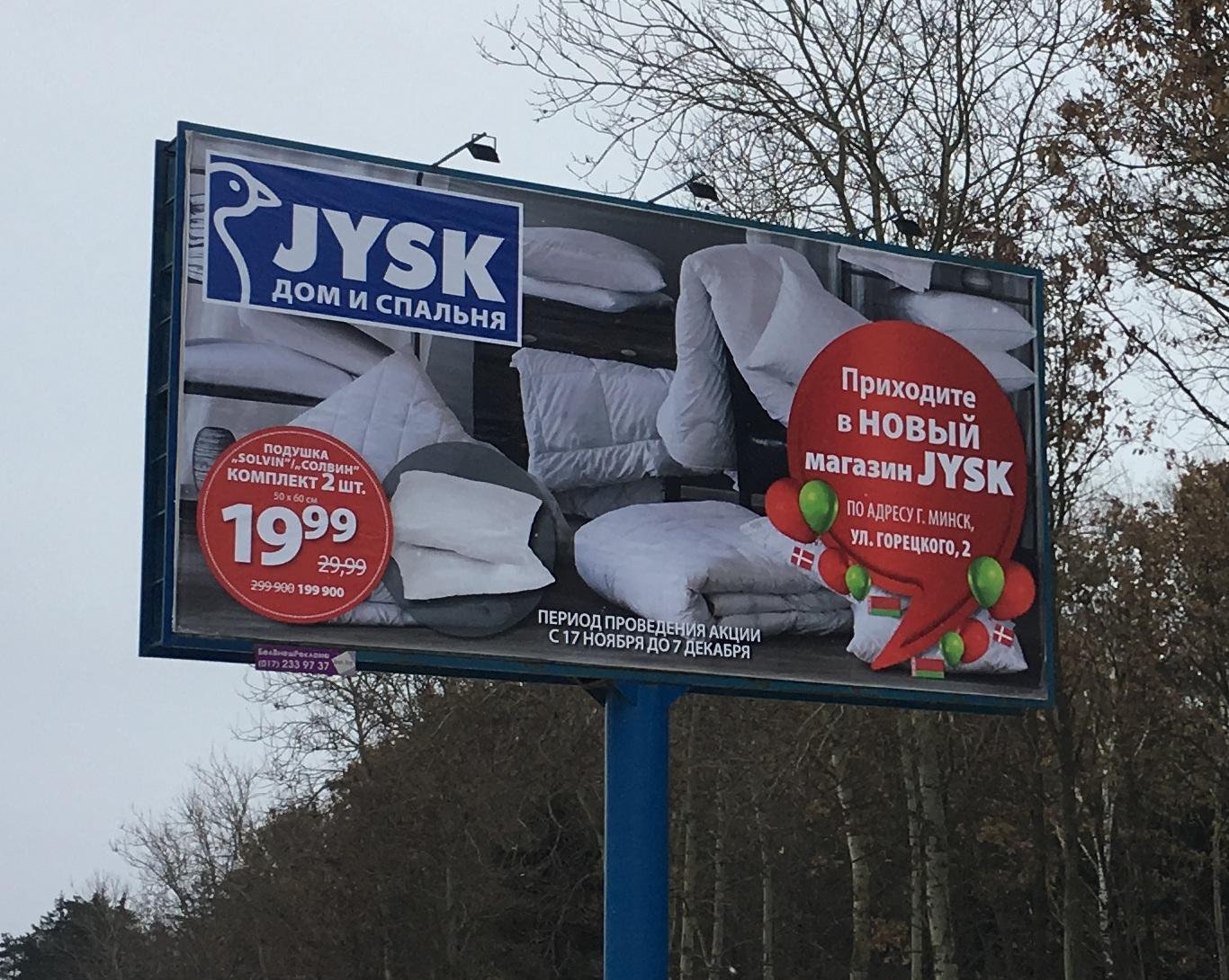 Какой должна быть наружная реклама товаров для дома качество товаров - реклама